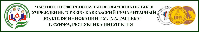 ЧПОУ «Гуманитарный колледж» г. Сунжа